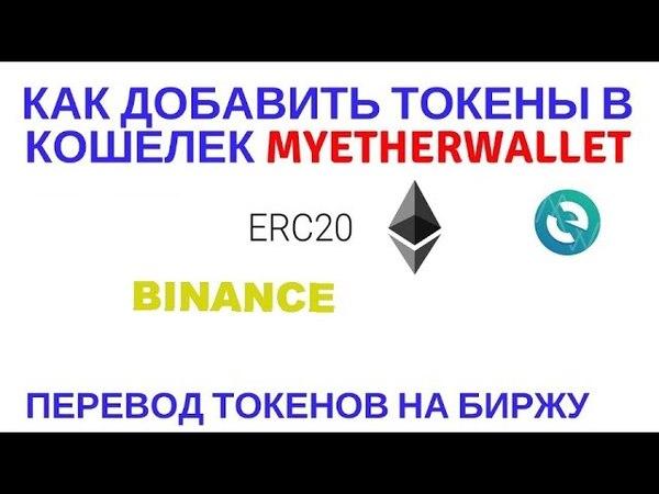 Как добавить ERC20 токены на кошелек Myetherwallet Как перевести токены на Биржу BINANCE