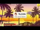 TILCOIN это прорыв, гениальная идея! Встречайте первый ролик от компании!