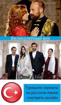Турецкие сериалы онлайн на русском