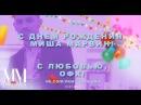 Миша Марвин, С Днём Рождения - 15 июля 2017 год. С Любовью, ОФК! marvin_misha