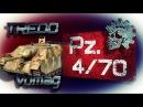 ♤ Vomag Panzer lV70 WarThunder ♤