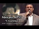 Михаил Круг Студентка клип Студии Елисейfilms 2017