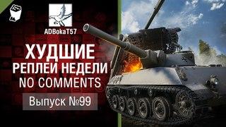 Худшие Реплеи Недели - No Comments №99 - от ADBokaT57 [World of Tanks]