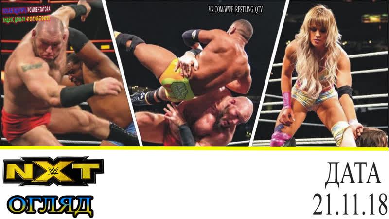 [Wrestling Ukraine]Highlights]WWE NXT 21 November 2018 HD]Огляд Українською]