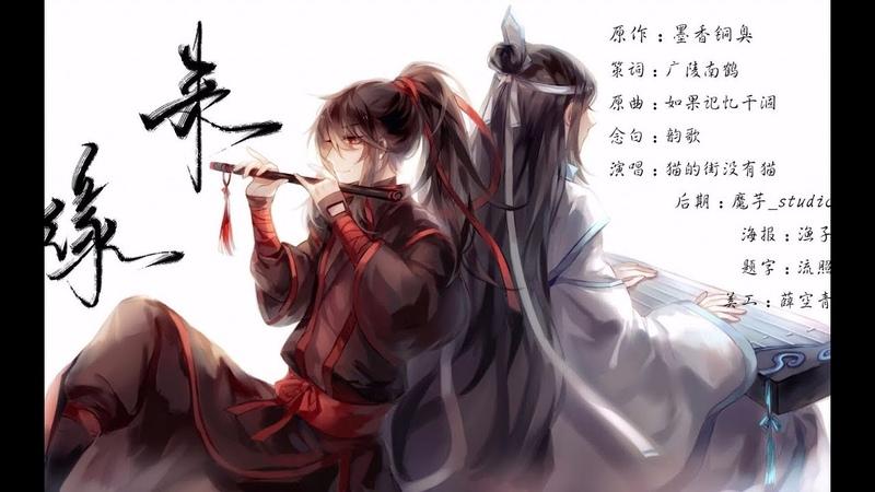 『AMV』ARTIK ASTI - Больше, чем любовь『Mo Dao Zu Shi』