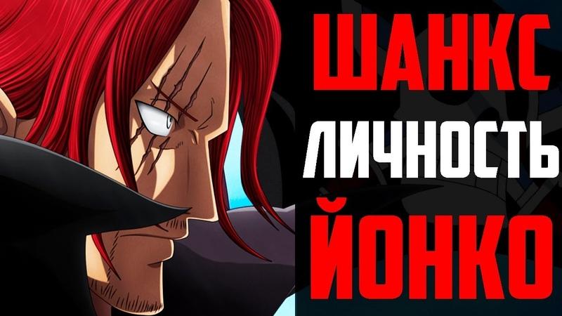 Шанкс Личность Йонко ! I Ван Пис обзор Йонко Шанкс I Сила Йонко I ЙОНКО I Шанкс I One Piece