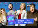 Grivina Игорь Синяк MONMART - Анонс Вечерний Лайк