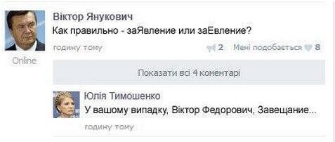 """""""Вышеградская четверка"""" поддержала Украину - Цензор.НЕТ 1727"""