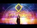 Исцеление Любовью Энерго Медитативная практика