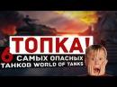 Топка! 6 Самых опасных танков World of Tanks.  Выпуск #2