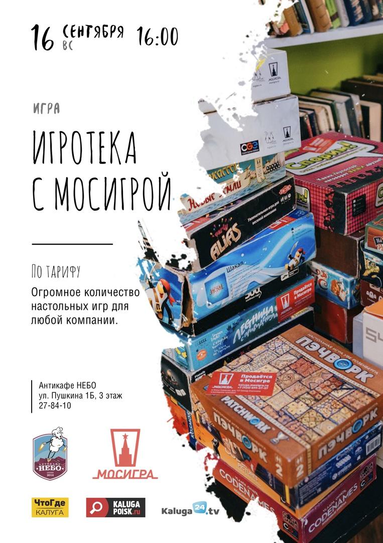 Афиша Калуга Небесная игротека /16.09/