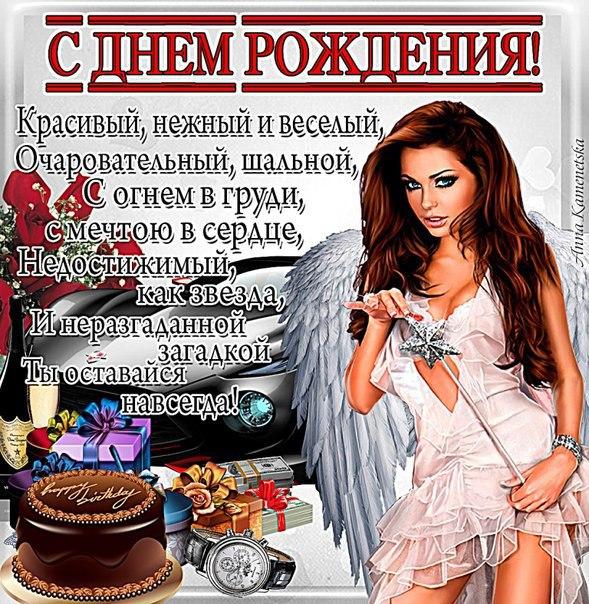 Поздравления с днем рождения брата девушки