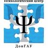 Психологический центр ДонГАУ