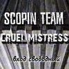 Scopin Team\Cruel Misstres - 11 Ноября клуб Gogo