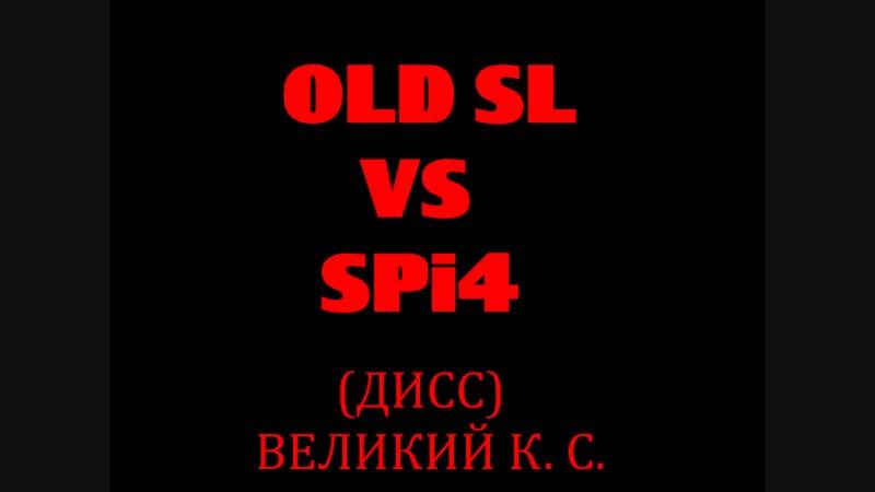 Видео Аудио Дисс ОБОЗ OLD SL и Spi4