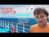 Марат Крымов - Не обижайся (Альбом 2010 г)