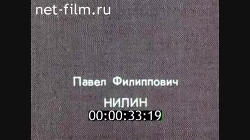ПАВЕЛ ПЕТРОВИЧ БАЖОВ. ФИЛЬМ-ВОСПОМИНАНИЕ