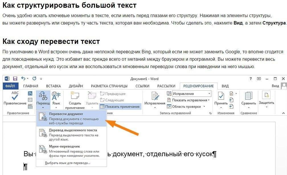 Как структурировать большой текст