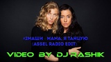 #2Маши - Мама, я танцую (Assel Radio Edit)(Video by Dj Rashik)