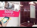 500р. на карту от Ремонта ванных комнат под ключ