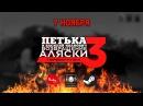 Петька и Василий Иванович 3 Возвращение Аляски. Перезагрузка — Премьерный трейлер