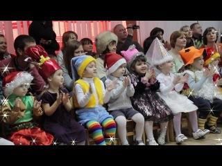 детский сад 231. новогодний утренник. клип 2013. +79297775601