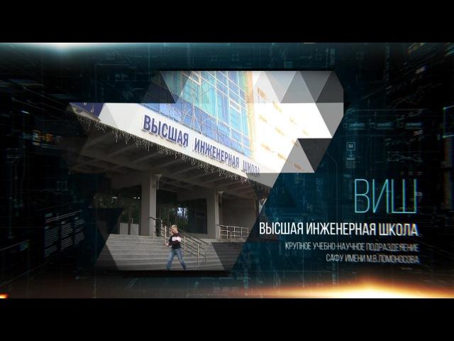 Высшая Инженерная школа САФУ