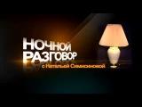 Ночной разговор с Н. Симисиновой и И. Лизаном