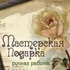 Ручная работа Мастерская подарка В.Новгород