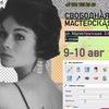 Имиджмэйкинг с Анной Баштовой|9-10 АВГУСТА