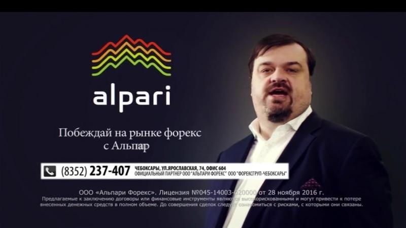 Cheboksari_alpari
