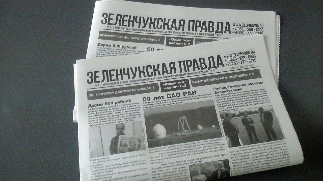Вышел девятый выпуск газеты «Зеленчукская Правда»
