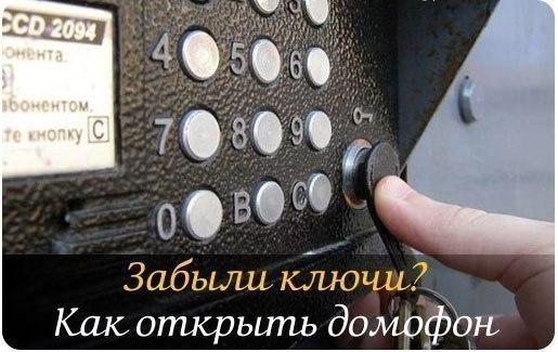 КАК ЛЕГКО ОТКРЫТЬ ЛЮБОЙ ДОМОФОН Забыли ключи?! - Теперь это не проблема! Код «VIZIT» - *#4230 или *#423 Смотреть полностью...