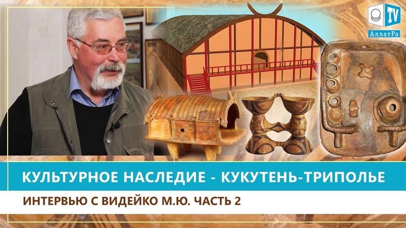 Культурное наследие - Кукутень-Триполье. Интервью с Видейко М.Ю. Часть 2