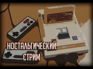 Внеплановый ОЛДскульный стрим