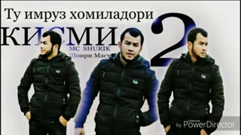 MC_SHUR1K_-_ИМРУЗ_ХОМИЛАДОРИ_2_КИСМ_!.3gp