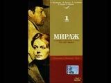 к/ф Мираж 1983