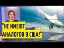 Генштаб РФ ответил на дилетантское заявление США о Белых лебедях Срочно