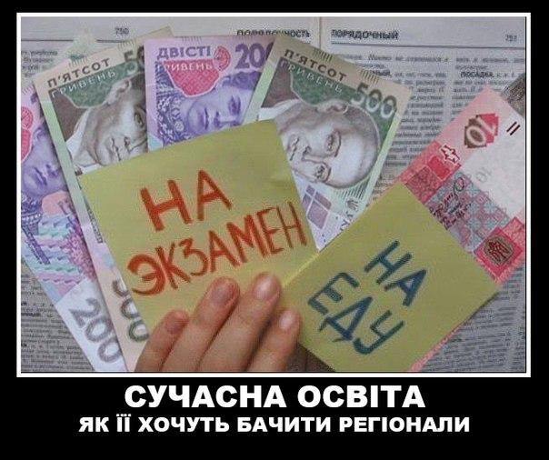 Оппозиция пригласила Табачника в Раду для обсуждения законопроектов о высшем образовании - Цензор.НЕТ 7615
