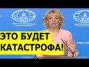 США готовят для КНДР Ливийский сценарий Мария Захарова 23 05 2018