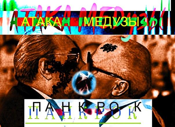 Атака Медузы - Панк Рок (2012)