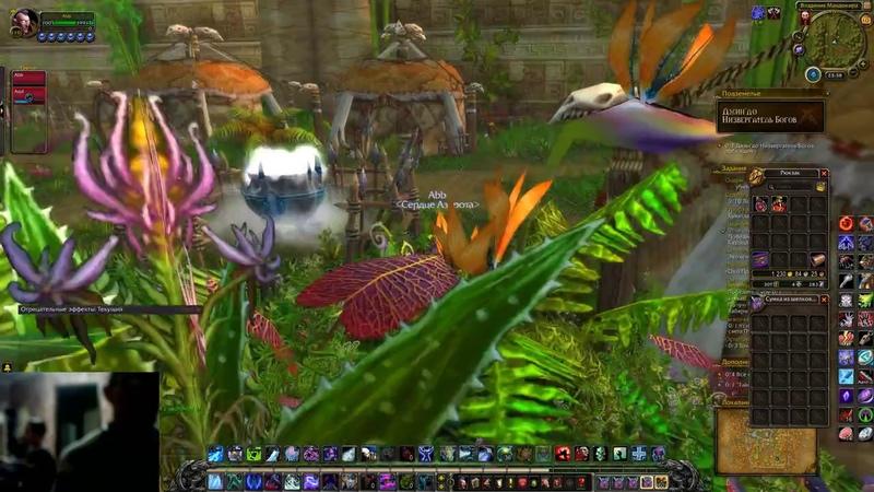 World of Warcraft. Legion (EpicWoW x1-5).ZulGurub (ЗулГуруб).