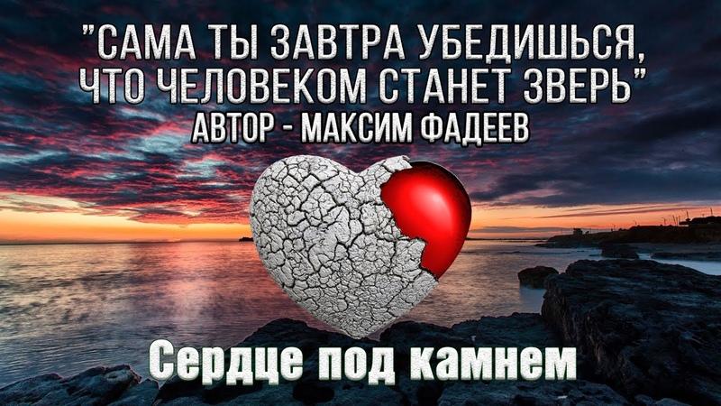 Сама ты завтра убедишься, что человеком станет зверь|Автор - Максим Фадеев | Читает Даниил Осыченко