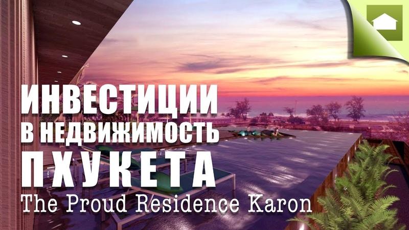 Инвестиции в Недвижимость Пхукета. Новой Жилой Комплекс The Proud Residence Karon