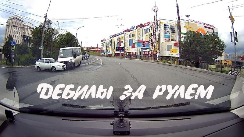 Главная опасность дорог - Дебилы за рулем