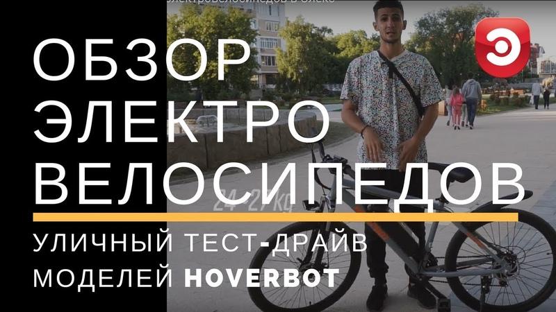 Обзор ЭЛЕКТРОВЕЛОСИПЕДОВ HOVERBOT от ЭЛЕКС. Тест-драйв и отзывы.