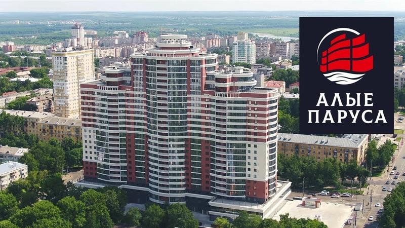 Обзорный видеоролик жилого комплекса Алые паруса (Киров) - лето 2018