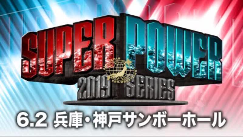 AJPW Super Power Series 2019 (2019.06.02) - День 9