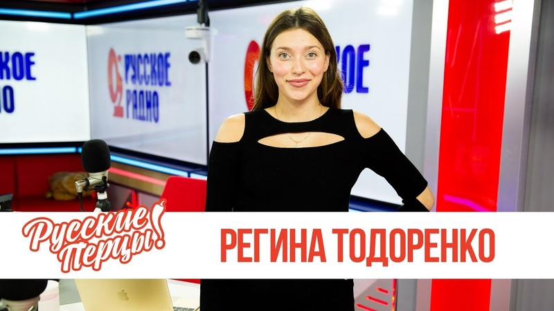Регина Тодоренко в утреннем шоу «Русские Перцы»