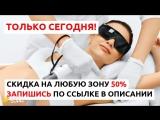 Сеть салонов лазерной эпиляции Lachance г. Москва